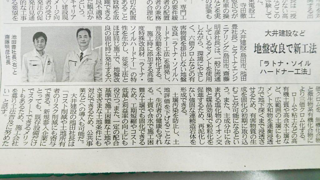 建通新聞(2018年12月14日号)